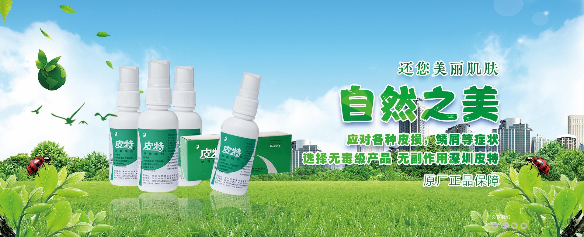 牛皮癣喷剂,治疗牛皮癣,缓解牛皮癣,                               深圳市特康实业有限公司